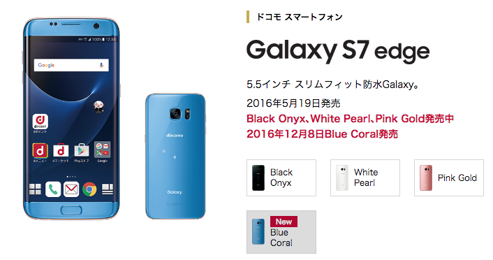 Galaxy S7 edge SC-02H Blue Coral